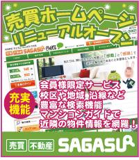 大阪の売買・不動産ならSAGASU