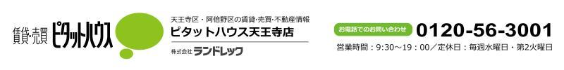 大阪 賃貸 不動産 貸事務所 貸店舗 マンション オフィス 天王寺