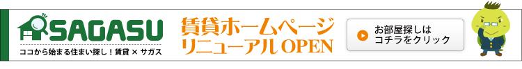 【賃貸×サガス】天王寺の賃貸・阿倍野の賃貸マンションのことならピタットハウス天王寺店・阿倍野店
